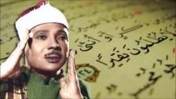 Qari Abdulbasit Abdulsamad - Surah Yusuf 22-23